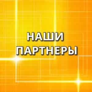 http://ncsv.ru/wp-content/uploads/2016/10/nashi-partner-300x300.jpg