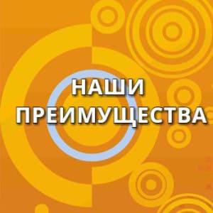 http://ncsv.ru/wp-content/uploads/2016/10/nashi-preimushestva-300x300.jpg